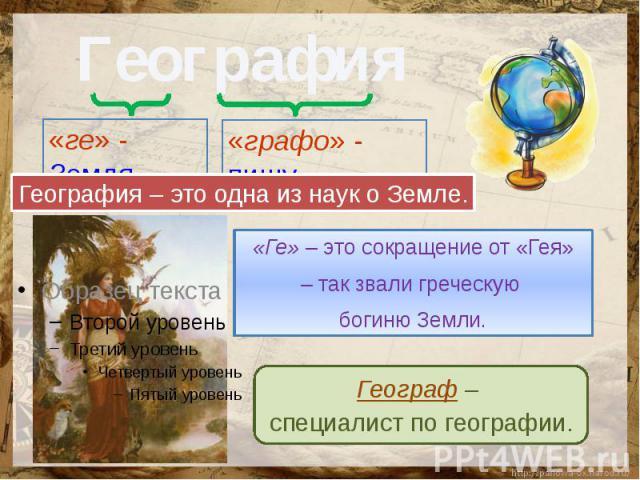 География «Ге» – это сокращение от «Гея» – так звали греческую богиню Земли.