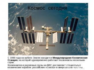 С 1998 года на орбите Земли находится Международная Космическая Станция, на кото