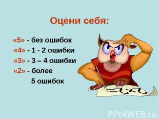 «5» - без ошибок «5» - без ошибок «4» - 1 - 2 ошибки «3» - 3 – 4 ошибки «2» - бо