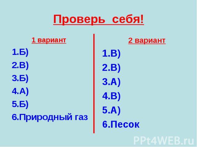 1 вариант 1 вариант Б) В) Б) А) Б) Природный газ