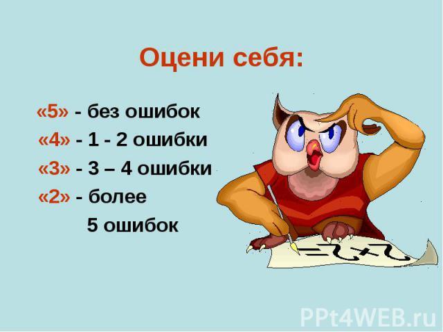 «5» - без ошибок «5» - без ошибок «4» - 1 - 2 ошибки «3» - 3 – 4 ошибки «2» - более 5 ошибок
