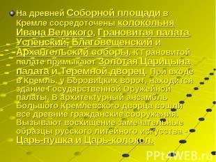 На древней Соборной площади в Кремле сосредоточены колокольня Ивана Великого, Гр