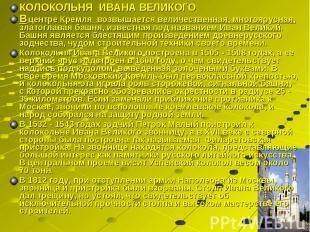 КОЛОКОЛЬНЯ ИВАНА ВЕЛИКОГО КОЛОКОЛЬНЯ ИВАНА ВЕЛИКОГО В центре Кремля возвышается