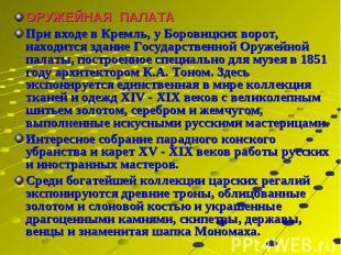 ОРУЖЕЙНАЯ ПАЛАТА ОРУЖЕЙНАЯ ПАЛАТА При входе в Кремль, у Боровицких ворот, находи
