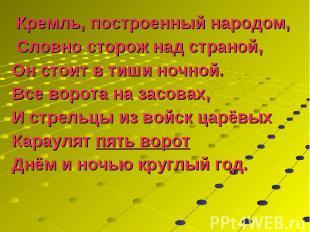 Кремль, построенный народом, Кремль, построенный народом, Словно сторож над стра