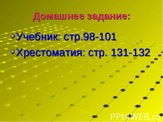Учебник: стр.98-101 Учебник: стр.98-101 Хрестоматия: стр. 131-132
