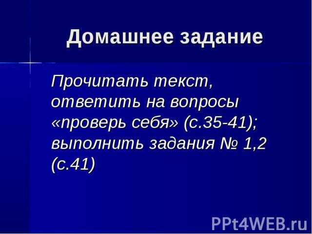 Прочитать текст, ответить на вопросы «проверь себя» (с.35-41); выполнить задания № 1,2 (с.41) Прочитать текст, ответить на вопросы «проверь себя» (с.35-41); выполнить задания № 1,2 (с.41)