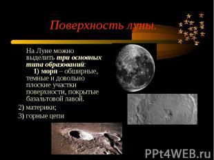 На Луне можно выделить три основных типа образований:  1) моря
