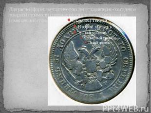 Для ранней формы металлических денег характерно совпадение товарной стоимости со