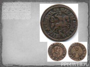 По мере развития технологии чеканки на монетах стали появляться все более сложны