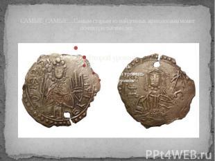 САМЫЕ_САМЫЕ…Самым старым из найденных археологами монет почти три тысячи лет.