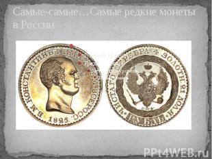 Самые-самые…Самые редкие монеты в России