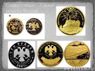 Самые-самые…Самые дорогие монеты России