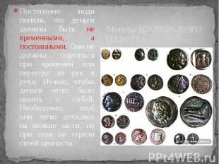 Монеты БОСПОРСКОГО ЦАРСТВА Постепенно люди поняли, что деньги должны быть не вре