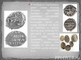 У золотых и серебряных денег самая богатая история. Археологи находят их при рас