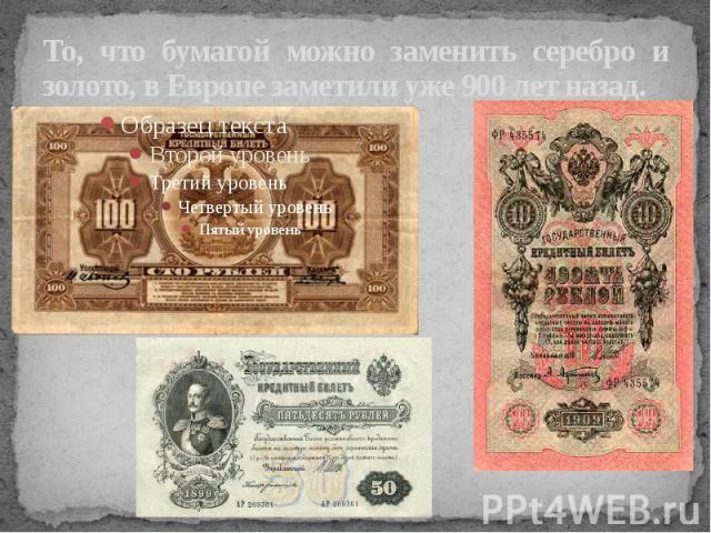 То, что бумагой можно заменить серебро и золото, в Европе заметили уже 900 лет назад.