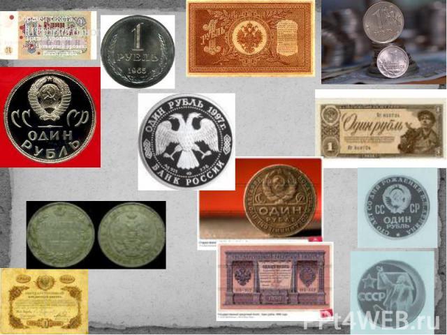История одного рубля