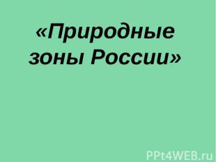 «Природные зоны России»