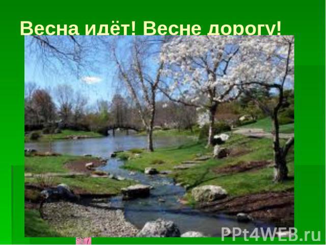 Весна идёт! Весне дорогу!