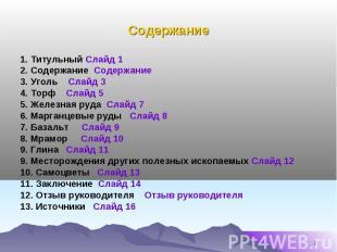1. Титульный Слайд 1 1. Титульный Слайд 1 2. Содержание Содержание 3. Уголь Слай