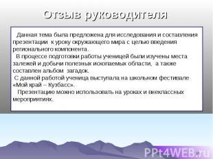 Данная тема была предложена для исследования и составления презентации к уроку о