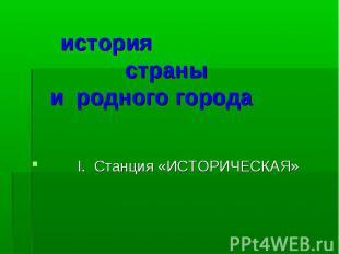 I. Станция «ИСТОРИЧЕСКАЯ» I. Станция «ИСТОРИЧЕСКАЯ»