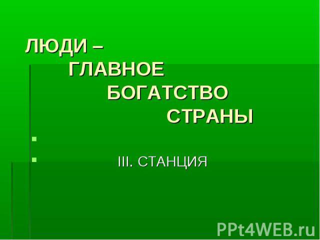 III. СТАНЦИЯ