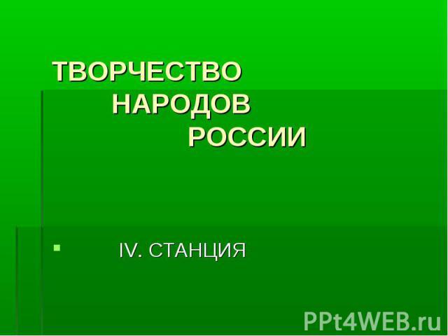 IV. СТАНЦИЯ IV. СТАНЦИЯ