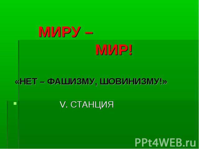 V. СТАНЦИЯ V. СТАНЦИЯ