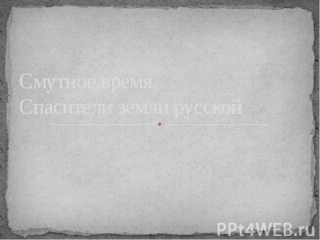 Смутное время. Спасители земли русской