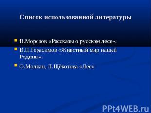 В.Морозов «Рассказы о русском лесе». В.Морозов «Рассказы о русском лесе». В.П.Ге