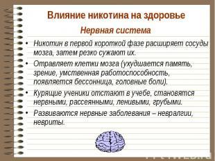Никотин в первой короткой фазе расширяет сосуды мозга, затем резко сужают их. Ни