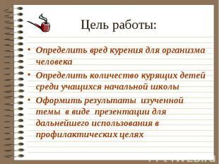 Определить вред курения для организма человека Определить вред курения для орган