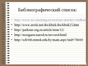http://www.no-smoking.ru/sections/articles/vredkureniya/ovredekur http://www.no-