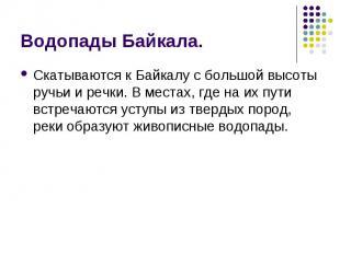 Скатываются к Байкалу с большой высоты ручьи и речки. В местах, где на их пути в