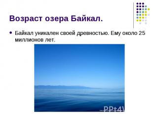 Байкал уникален своей древностью. Ему около 25 миллионов лет. Байкал уникален св