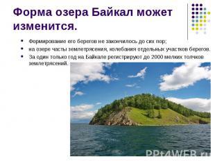 Формирование его берегов не закончилось до сих пор; Формирование его берегов не