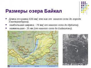 Длина его равна 636 км( это как от нашего села до города Екатеринбурга), Длина е