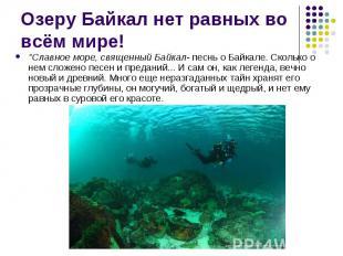 """""""Славное море, священный Байкал- песнь о Байкале. Сколько о нем сложено пес"""