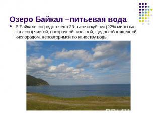 В Байкале сосредоточено 23 тысячи куб. км (22% мировых запасов) чистой, прозрачн