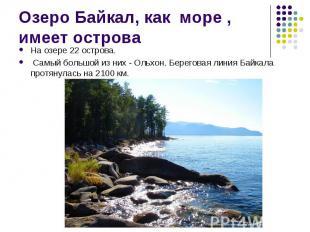 На озере 22 острова. На озере 22 острова. Самый большой из них - Ольхон. Берегов