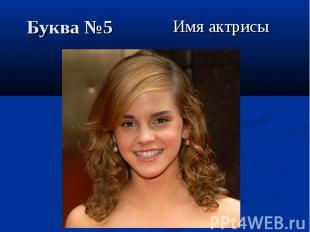 Имя актрисы Имя актрисы