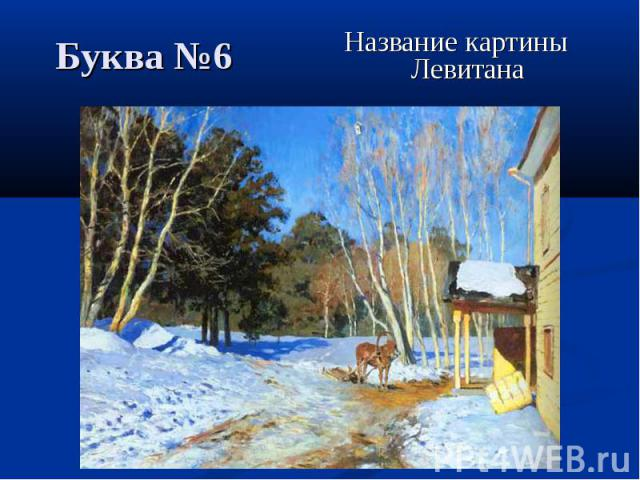 Название картины Левитана Название картины Левитана