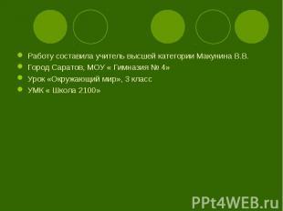 Работу составила учитель высшей категории Макунина В.В. Работу составила учитель