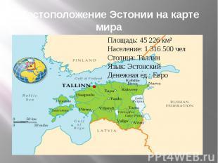 Местоположение Эстонии на карте мира Площадь: 45 226 км² Население: 1 316 500 че