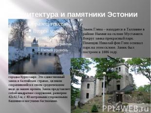 Архитектура и памятники Эстонии