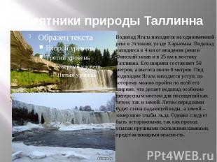 Памятники природы Таллинна