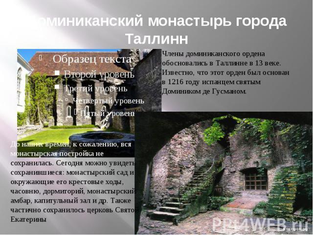 Доминиканский монастырь города Таллинн