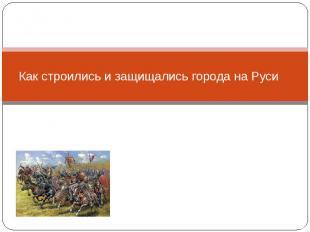Как строились и защищались города на Руси