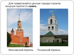 Для правителей в центре города строили мощную крепость-кремль. Для правителей в